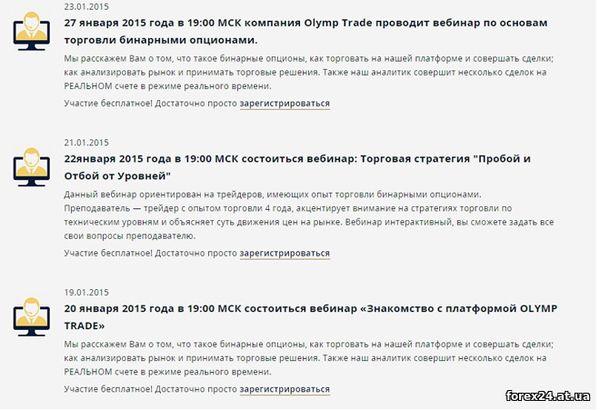 Holding webinars in Olymp Trade