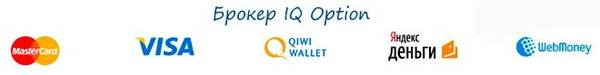 To withdraw funds from the account binary broker IQ Option